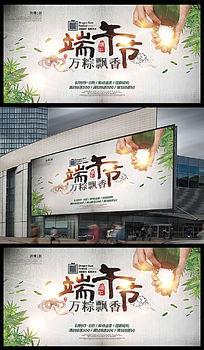 端午节万粽飘香包粽子活动促销海报 PSD