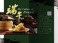 端午粽子折页餐厅促销宣传