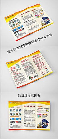 毒品宣传知识禁毒三折页设计