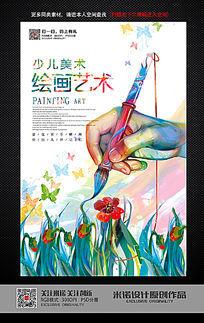 儿童绘画特长班暑假招生海报