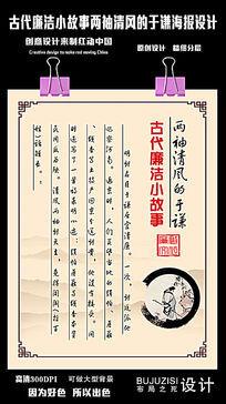 古代廉洁小故事两袖清风的于谦海报设计