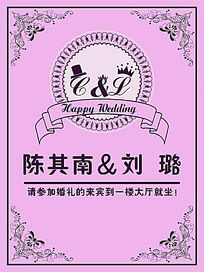 婚礼海报模板