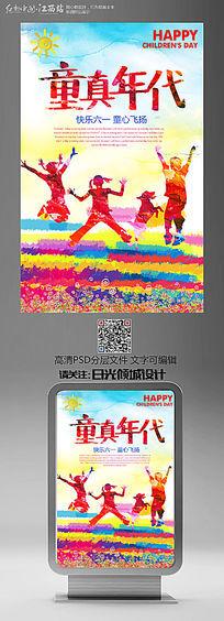 简约创意六一儿童节海报设计
