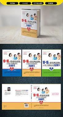 简约家庭教育图书封面设计
