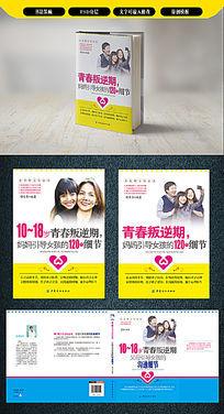 简约家庭教育图书封面设计psd模板