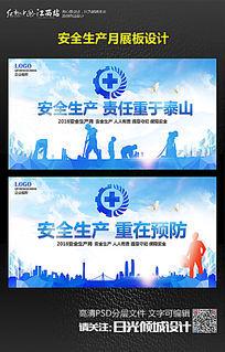 简约蓝色安全生产宣传展板设计