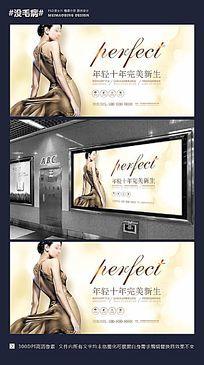 金色高端整形美容海报