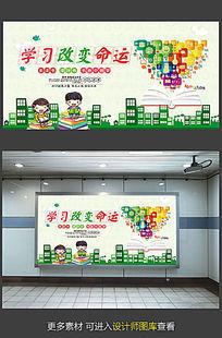 卡通学习改变命运校园海报设计