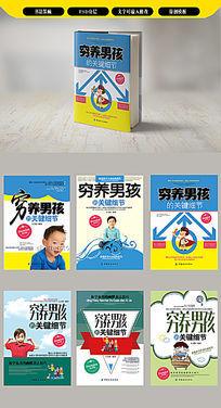 可爱风教育图书封面设计psd模板