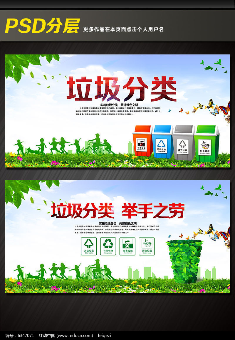垃圾分类海报设计图片