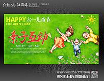 六一儿童节亲子活动创意海报设计