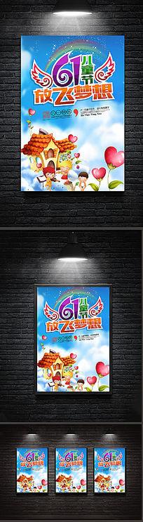 六一放飞梦想宣传海报