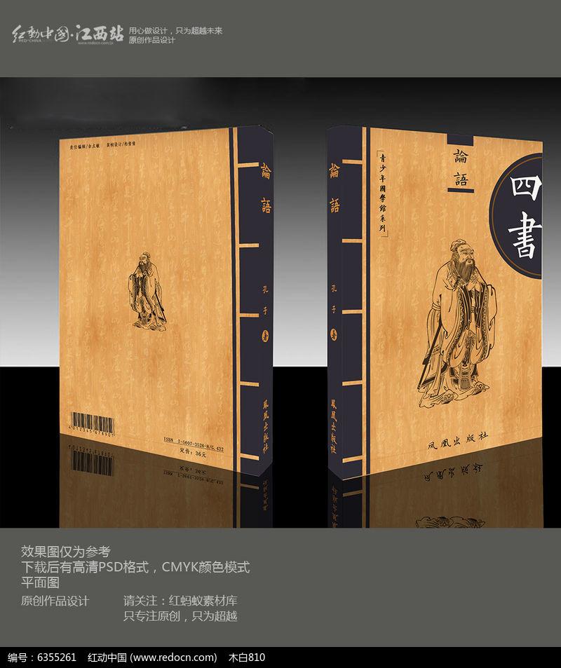 论语书籍封面设计图片