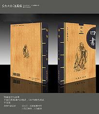 论语书籍封面设计