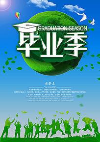 清新毕业季海报设计