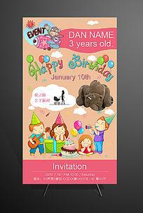 生日宴海报设计