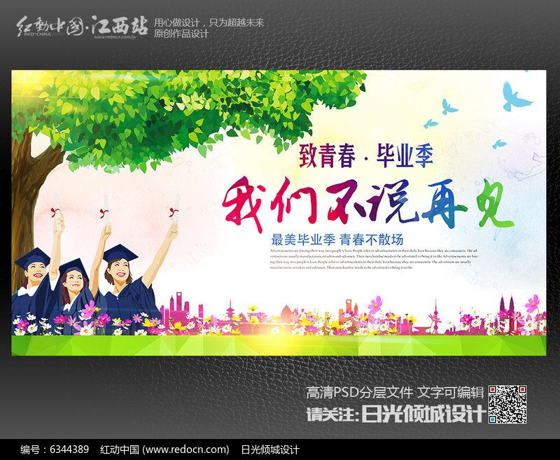 时尚炫彩毕业季致青春海报设计图片