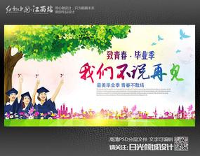 时尚炫彩毕业季致青春海报设计