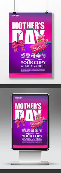 时尚母亲节购物海报