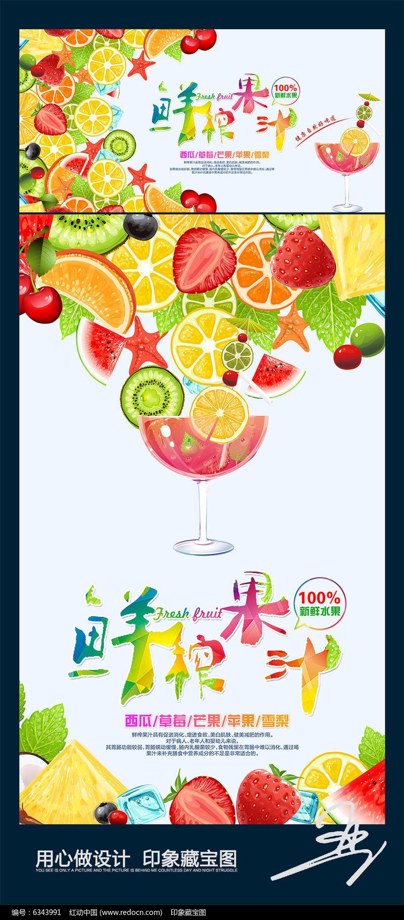 手绘鲜榨果汁促销海报设计psd素材下载