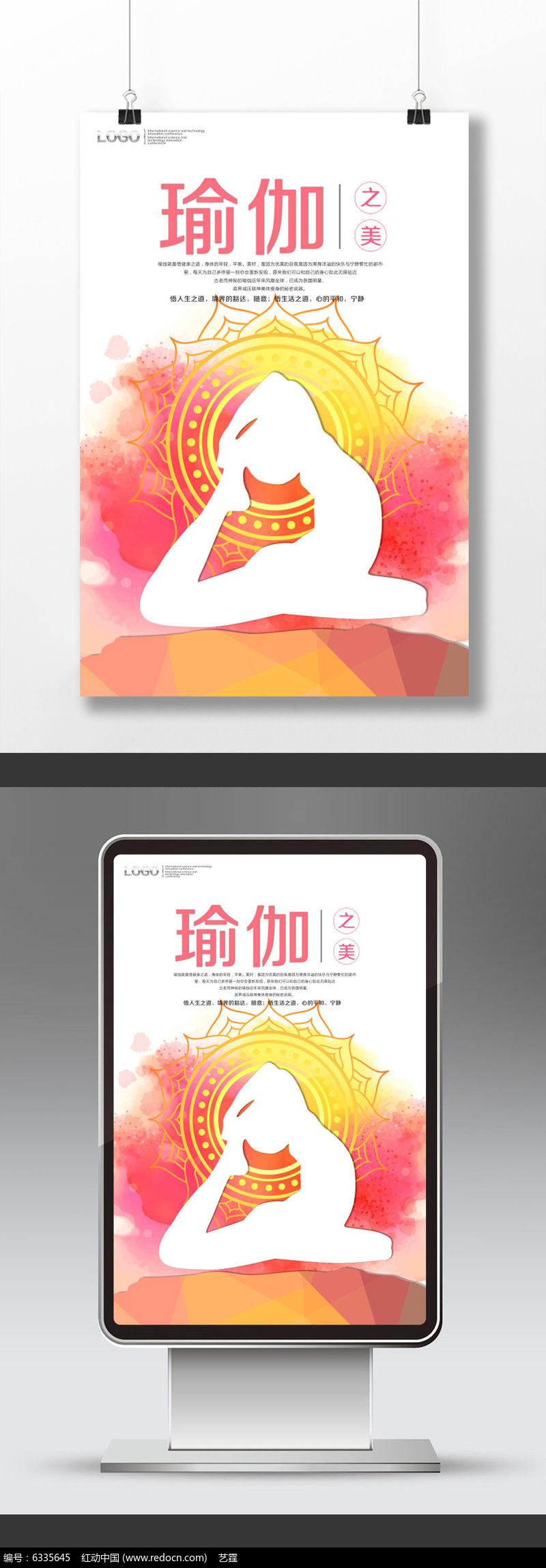 瑜伽手绘宣传海报图片