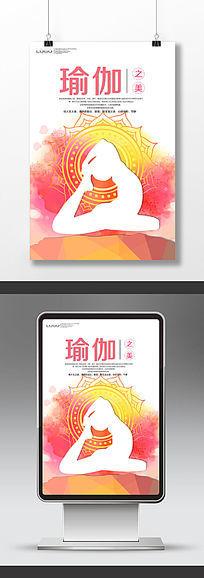 瑜伽手绘宣传海报