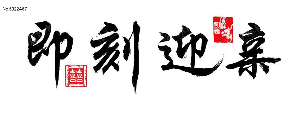 书法字体带印章即刻迎亲图片