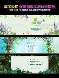 淘宝天猫全屏海报钻展广告设计背景模板