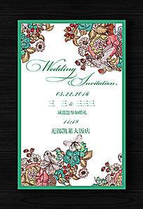 唯美婚礼邀请函设计
