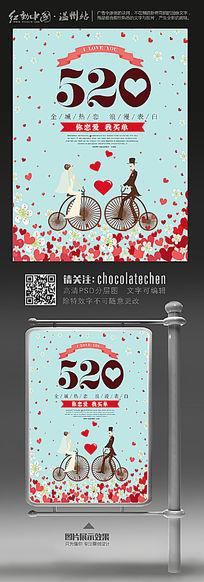 文艺清新520咖啡馆节日海报