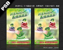 鲜果海报设计