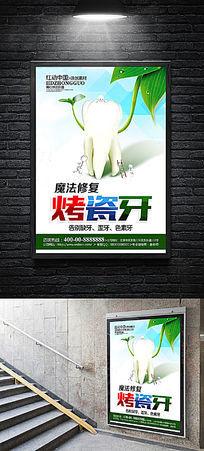 牙科海报烤瓷牙宣传海报设计