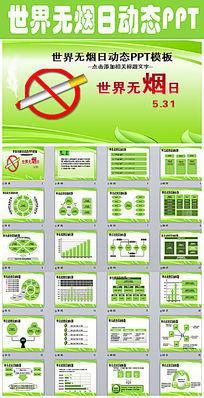 531世界无烟日绿色环保珍惜生命PPT模板
