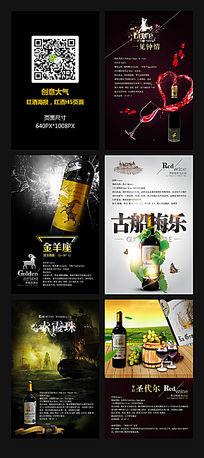 6款红酒创意宣传海报设计psd