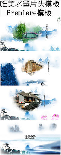 PR中国风水墨宣传片头视频模板烟雾水墨视频片头
