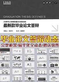 毕业论文答辩开题报告总结汇报黑白动态PPT