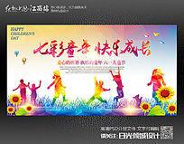 炫彩卡通六一儿童节晚会背景海报设计