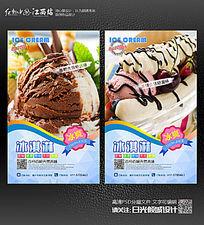 创意冰淇淋宣传海报设计