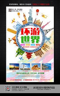 创意环游世界旅行社宣传海报设计