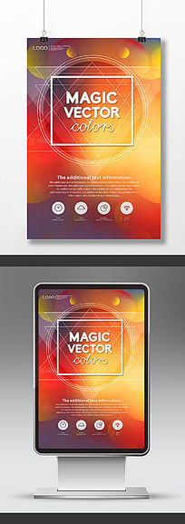 创意设计展海报