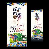 传统端午节粽子节活动展架