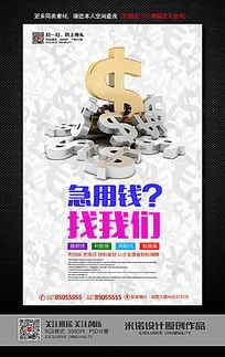 大气金融贷款找我们贷款海报设计