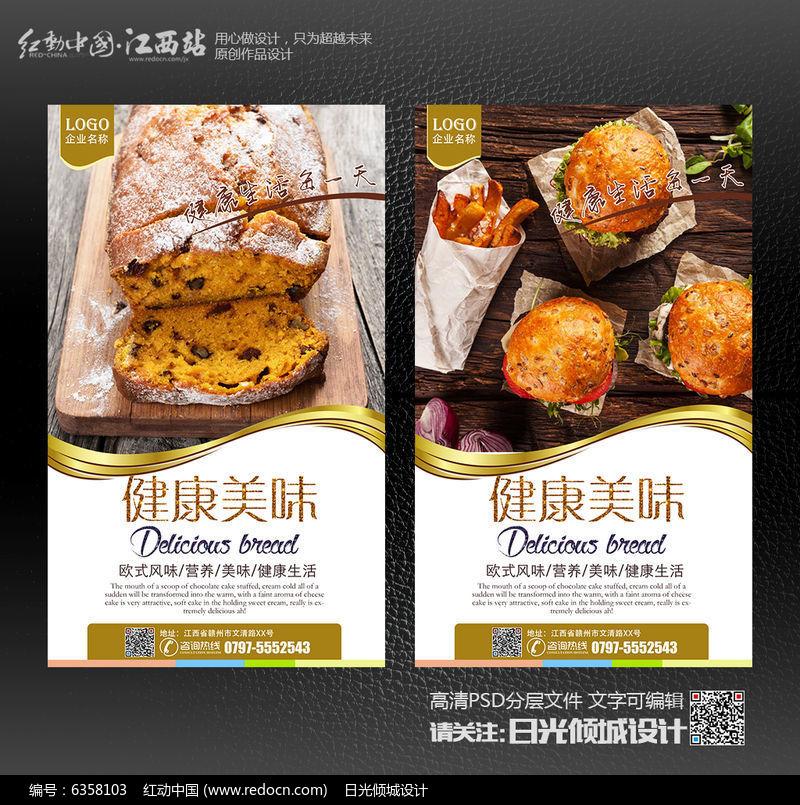 大气面包店面包海报设计