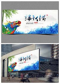端午海报中国风设计模板