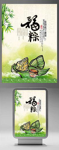端午节福粽海报设计