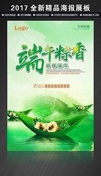 端午粽香端午节活动促销海报