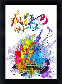 高端水彩水墨背景音乐海报设计