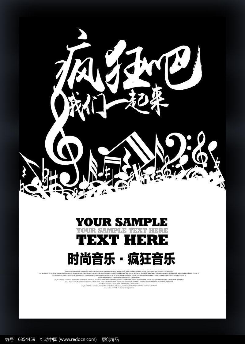 个性黑白创意音乐会海报模板图片