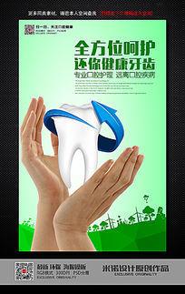 关注牙齿健康宣传海报设计