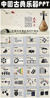 古典水墨中国风琵琶乐器动态PPT模板